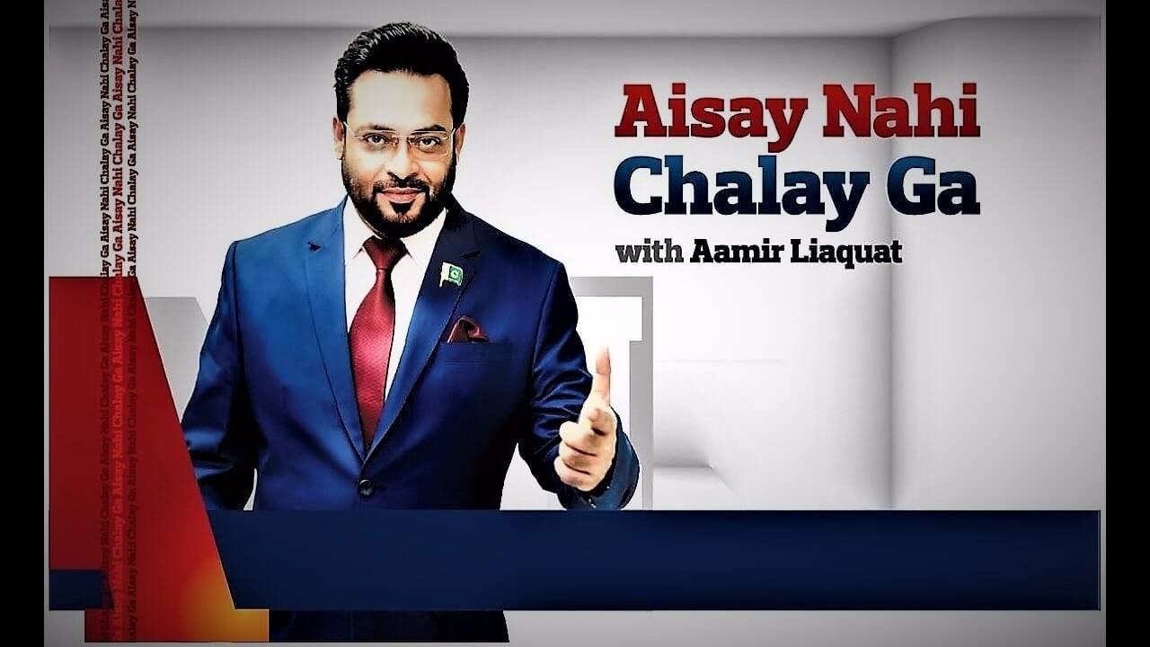 Aisa Nahi Chalay Ga! Supreme Court to Ban Amir Liaqat Bol TV Show
